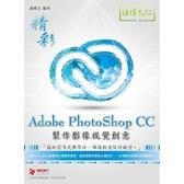 精彩 Adobe PhotoShop CC 製作影像視覺創意