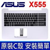 原廠 ASUS 華碩 X555 白色 C殼 F555 F554 R556 A555 X554 X555LJ X555LN 筆電鍵盤