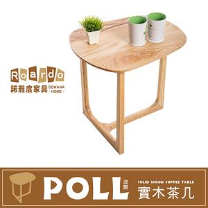 【諾雅度】Poll波爾(實木茶几)