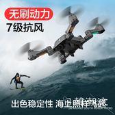 無人機 無刷 GPS折疊無人機航拍高清專業超長續航四軸飛行器遙控直升飛機