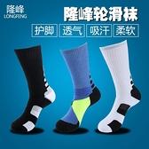 足球襪男女輪滑襪輪滑襪子防磨溜冰鞋成人【步行者戶外生活館】