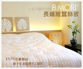【碧多妮】長纖維手工桑蠶絲被-2Kg-超大7*8尺-台灣製造-媒體報導蠶絲被
