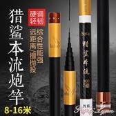魚竿手竿8 9 10 11 12 13 15米傳統台釣魚竿碳素桿超輕超硬打窩竿HM范思蓮恩