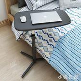 床邊桌可移動懶人筆記本電腦桌床上用小書桌簡易升降沙發邊桌子 js10215『小美日記』
