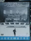 影音專賣店-J15-014-正版DVD*港片【歌舞中國】-梁一*揚揚