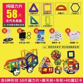 純磁力片積木散片磁性拼裝益智兒童玩具磁鐵吸TW【一周年店慶限時85折】