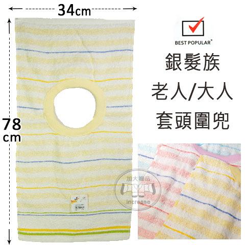 大人圍兜 銀髮族/老人/大人 /餵食巾 素面套頭圍兜 寬條紋款 台灣製 BEST POPULAR