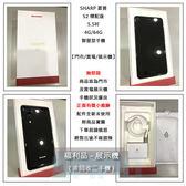 【拆封福利品】SHARP 夏普 AQUOS S2 5.5吋 4G/64G 3020mAh 1200萬畫素 智慧型手機~送保貼+皮套