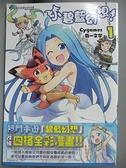 【書寶二手書T2/漫畫書_A7F】小碧藍幻想! (1)_菊一文字, Cygames,  小天野