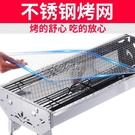 大號戶外不銹鋼燒烤架家用木炭燒烤爐野外爐子燒炭碳烤全套工具
