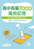 (二手書)高中英單7000魔術記憶:從字首字根記憶英文單字(25K暢銷彩色二版)