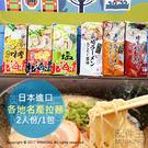 【配件王】現貨 日本各地拉麵 豚骨 味噌 鹽味 醬油 北海道 九州 長崎 鹿兒島 博多 含調理包 2人份