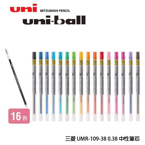 ※亮點OA文具館※三菱 uni-ball UMR-109-38 0.38 中性筆芯