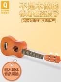 烏克麗麗樂器初學者小男女孩音樂兒童寶寶吉他玩具可彈奏迷你21寸WY【快速出貨】