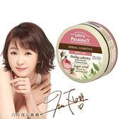 【Green Pharmacy草本肌曜】葡萄玫瑰&綠茶美體去角質霜 300ml