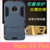 【萌萌噠】摩托羅拉 Moto G5 Plus (5.2吋) 變形盔甲保護套 鋼鐵人馬克戰衣 全包帶支架 矽膠套 手機殼