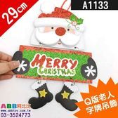 A1133★Q版老人字牌吊腳吊飾#聖誕節#聖誕#聖誕樹#吊飾佈置裝飾掛飾擺飾花圈#圈#藤
