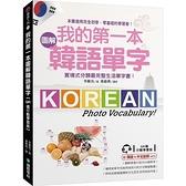 我的第一本圖解韓語單字(QR碼行動學習版)