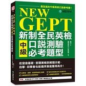 NEW GEPT新制全民英檢中級口說測驗必考題型:從發音基礎.答題策略到解題示範