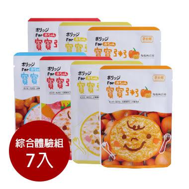 【愛吾兒】農純鄉 寶寶粥綜合體驗組-原淬/豬豬/南瓜/干貝(7包入)