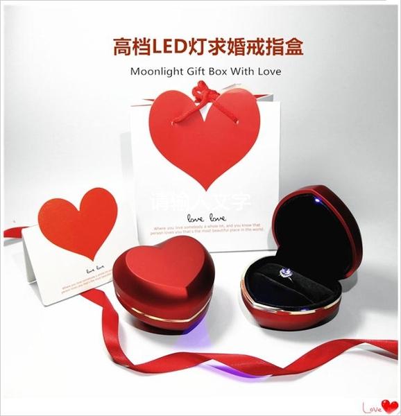戒指盒心形高檔LED燈發光求結婚鑽戒盒婚禮交換情侶對雙戒指耳釘包裝 大宅女韓國館
