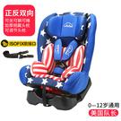 特價!現貨速發!兒童安全座椅汽車用0-3-4-12歲嬰兒寶寶新生兒坐椅可躺isofix軟接口