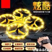 抖音玩具網紅手勢感應飛行器遙控小飛機智能防撞無人機兒童男孩『快速出貨』