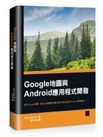 二手書博民逛書店 《Google地圖與Android應用程式開發》 R2Y ISBN:9789864341238│RajAmalW.