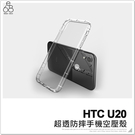 HTC U20 防摔殼 手機殼 空壓殼 透明 軟殼 保護殼 氣墊 保護套 手機套 氣囊套 冰晶殼 防摔防撞