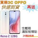 OPPO Reno Z 手機 128G,送 空壓殼+滿版玻璃保護貼,24期0利率