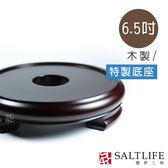 【鹽夢工場】鹽燈特製底座- 6.5 吋