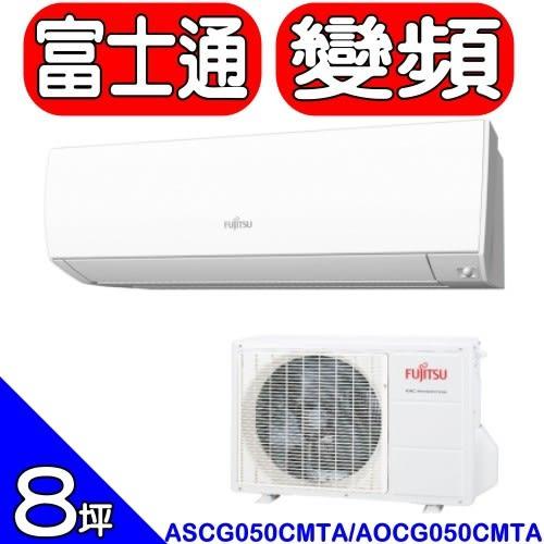 《全省含標準安裝》富士通【ASCG050CMTA/AOCG050CMTA】變頻分離式冷氣