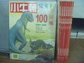 【書寶二手書T3/少年童書_ZCL】小牛頓_100~107期間_共8本合售_金銀島探險記等