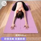 瑜伽墊艾米達tpe瑜伽墊加寬加厚加長男女初學者健身防滑瑜珈墊家用地墊 【618特惠】