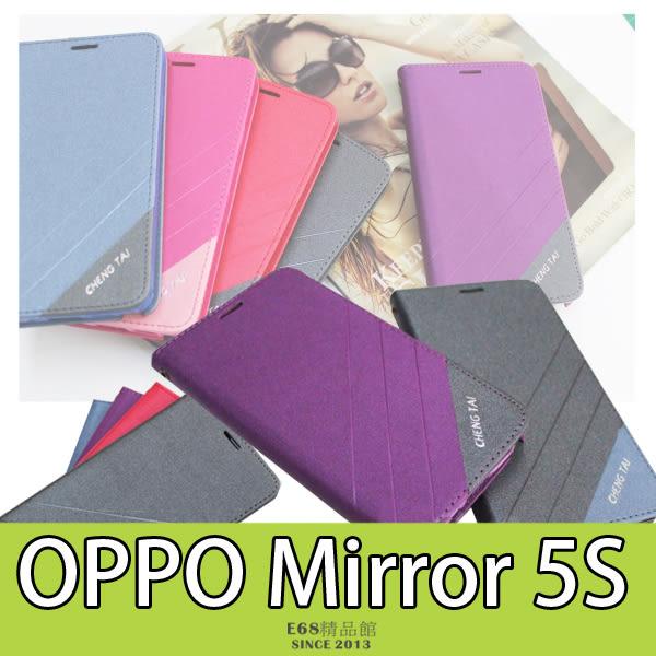 E68精品館 隱形磁扣 皮套 OPPO Mirror 5S 歐珀  磨砂 閃粉 雙色橫條 手機套 磁吸 保護套 軟殼 支架 A51f