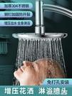 大花灑頂噴增壓單頭淋浴蓮蓬頭熱水器浴霸噴頭淋浴洗澡加壓花曬頭 樂活生活館