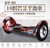 手機批發網 Q3智能平衡車【10吋充氣胎】15公里版,滑板車、自行車、電動車【A0114】