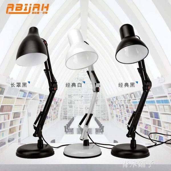 LED檯燈美式長臂摺疊伸縮長罩工作學習書桌夾子床頭電腦辦公檯燈「青木鋪子」