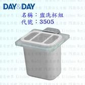 【PK廚浴生活館】 高雄 Day&Day 日日 不鏽鋼衛浴配件 3505 牙刷架 盥洗杯組 實體店面 可刷卡