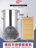 蜂旺搖蜜機全不銹鋼養蜂304蜂蜜搖糖分離機壓蜜機打糖機小型 ATF 青木鋪子
