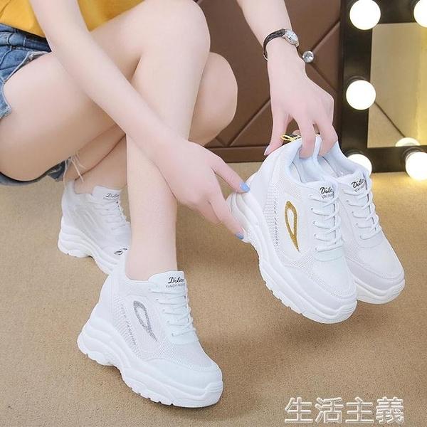 增高鞋 厚底內增高老爹鞋新款休閒小白運動鞋女鞋秋季鞋子透氣百搭 生活主義