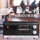 老式上海紅燈753F收音機老人台式復古調頻中波調幅半導體仿古收藏 奇幻小鎮