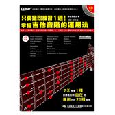 【小叮噹的店】581540 只要猛練習1週!掌握吉他音階的運用法-吉他教材