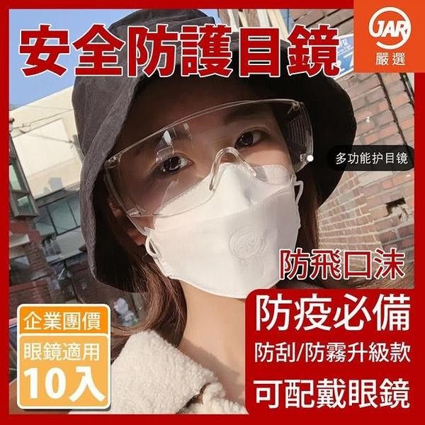 【南紡購物中心】【JAR嚴選】升級款全方位防疫必備護目鏡-10入組(防飛沫 防霧)