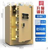 保險箱家用80cm1米1.2米1.5m高辦公大型指紋密碼防盜全鋼保管箱入墻 艾家生活館 LX