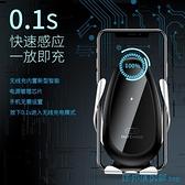 車載手機支架 全自動感應車載手機架汽車用蘋果華為無線充電器車用支撐導航支架 快速出貨
