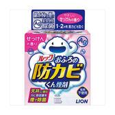 【杰妞】 製LION 浴室水煙式防霉劑