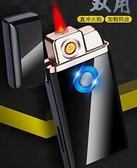 抖音網紅氣電兩用打火機
