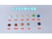 HB001(100個/包)十字自攻螺絲帽蓋(11.5*3.2mm)十字螺絲蓋 塑膠蓋 防塵蓋孔蓋孔塞 塑膠封口