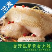 凱馨黃金土雞1隻(全雞)(1.6~1.8kg/隻)【愛買冷凍】